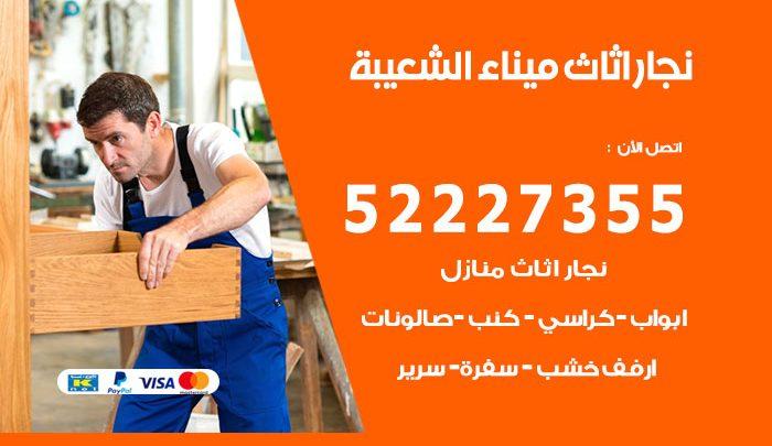 نجار ميناء الشعيبة / 52227355 / نجار أثاث أبواب غرف نوم فتح اقفال الأبواب