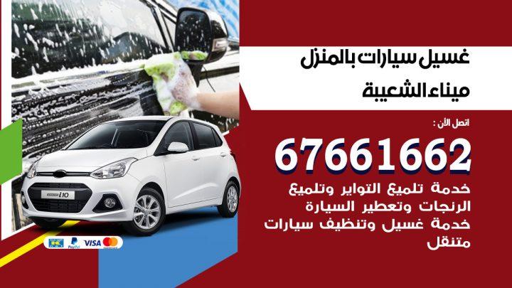 رقم غسيل سيارات ميناء الشعيبة / 67661662 / غسيل وتنظيف سيارات متنقل أمام المنزل