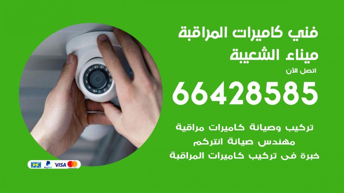 رقم فني كاميرات ميناء الشعيبة / 66428585 / تركيب صيانة كاميرات مراقبة بدالات انتركم