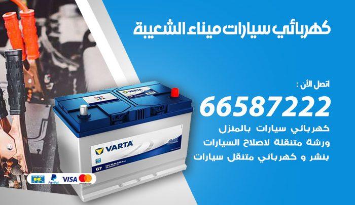 رقم كهربائي سيارات ميناء الشعيبة / 66587222 / خدمة تصليح كهرباء سيارات أمام المنزل