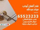 نجار فتح أبواب واقفال ميناء عبدالله