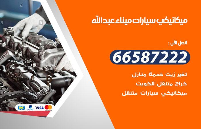رقم ميكانيكي سيارات ميناء عبدالله / 66587222 / خدمة ميكانيكي سيارات متنقل