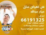 رقم كهربائي ميناء عبدالله