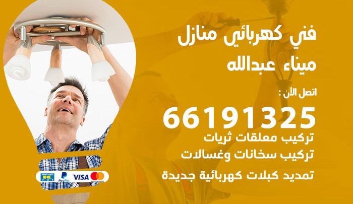 رقم كهربائي ميناء عبدالله / 66191325 / فني كهربائي منازل 24 ساعة