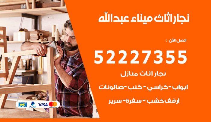 نجار ميناء عبدالله / 52227355 / نجار أثاث أبواب غرف نوم فتح اقفال الأبواب