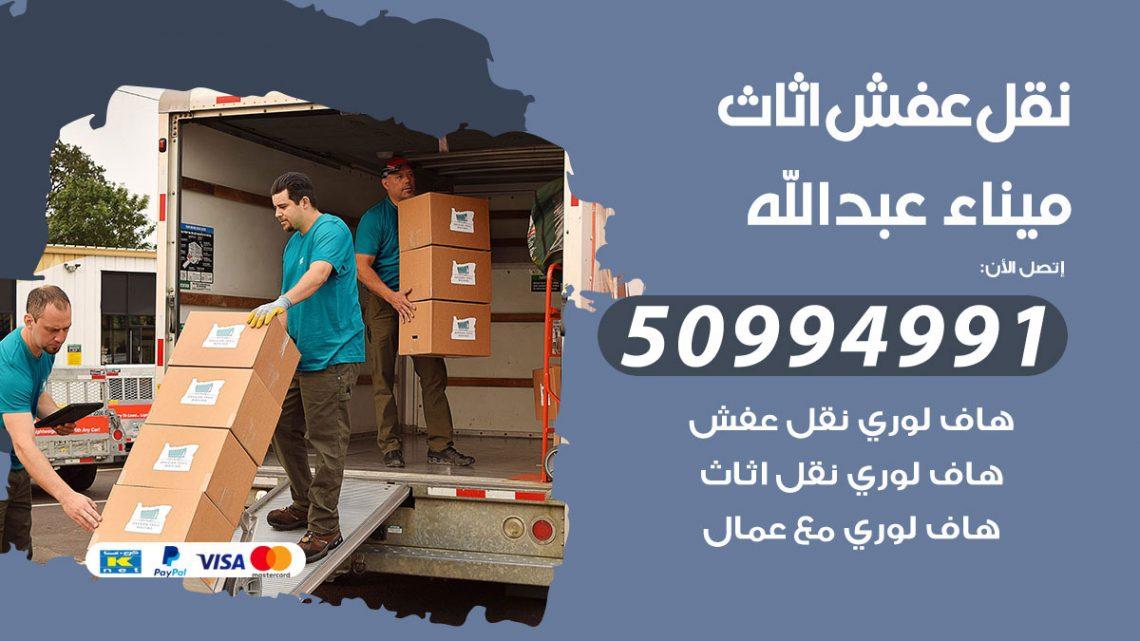 شركة نقل عفش ميناء عبدالله / 50994991 / نقل عفش أثاث بالكويت