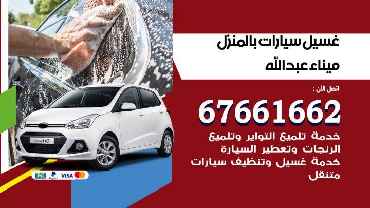 رقم غسيل سيارات ميناء عبدالله / 67661662 / غسيل وتنظيف سيارات متنقل أمام المنزل