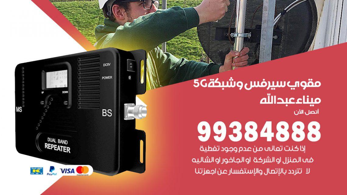 رقم مقوي شبكة 5g ميناء عبدالله / 99384888 / مقوي سيرفس 5g