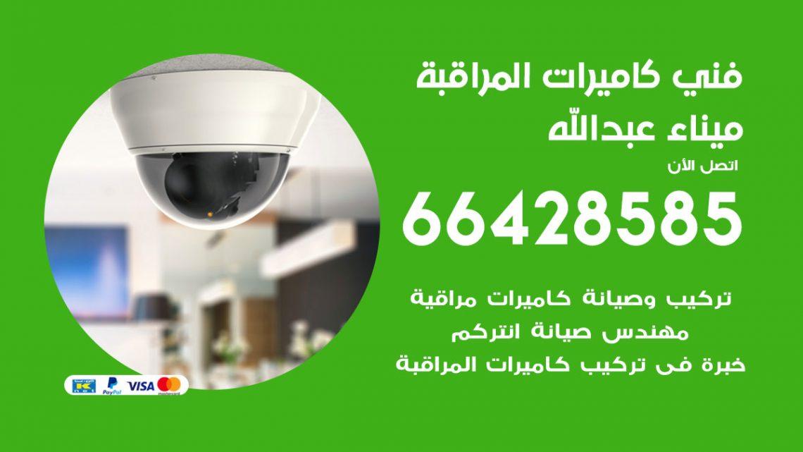 رقم فني كاميرات ميناء عبدالله / 66428585 / تركيب صيانة كاميرات مراقبة بدالات انتركم