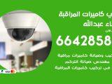 رقم فني كاميرات ميناء عبدالله