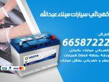 رقم كهربائي سيارات ميناء عبدالله