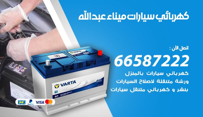 رقم كهربائي سيارات ميناء عبدالله / 66587222 / خدمة تصليح كهرباء سيارات أمام المنزل