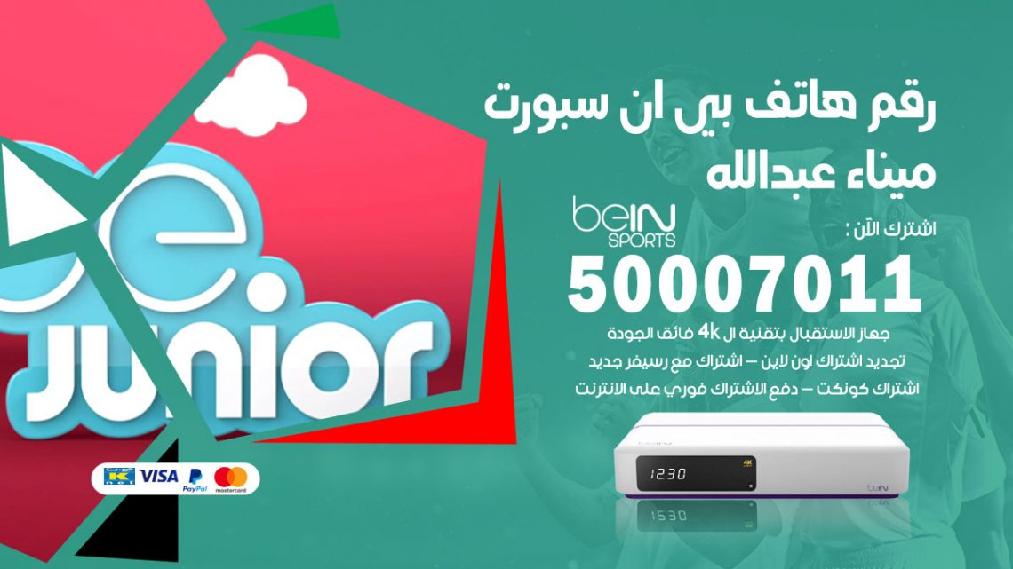 رقم فني بي ان سبورت ميناء عبدالله / 50007011 / أرقام تلفون bein sport