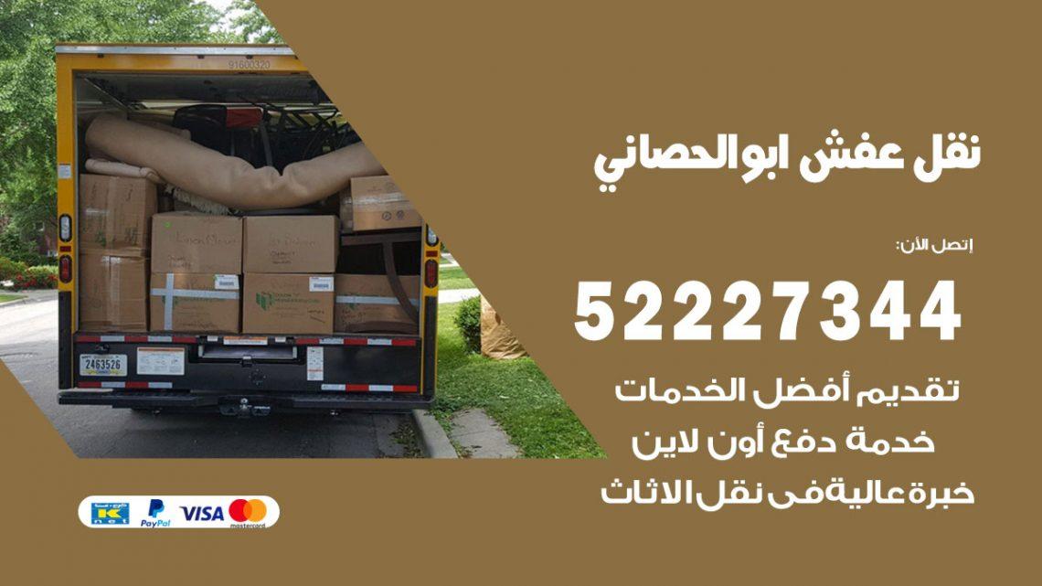 رقم نقل اثاث في ابوالحصاني / 50993677 / أفضل شركة نقل عفش وخصم يصل 30%