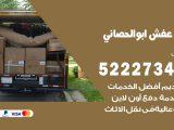 رقم نقل اثاث في ابوالحصاني