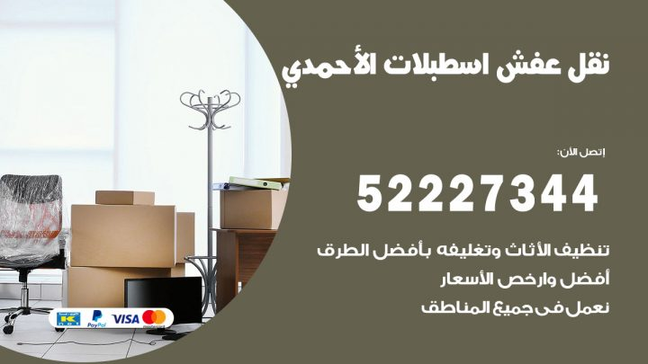 رقم نقل اثاث في اسطبلات الاحمدي / 50993677 / أفضل شركة نقل عفش وخصم يصل 30%