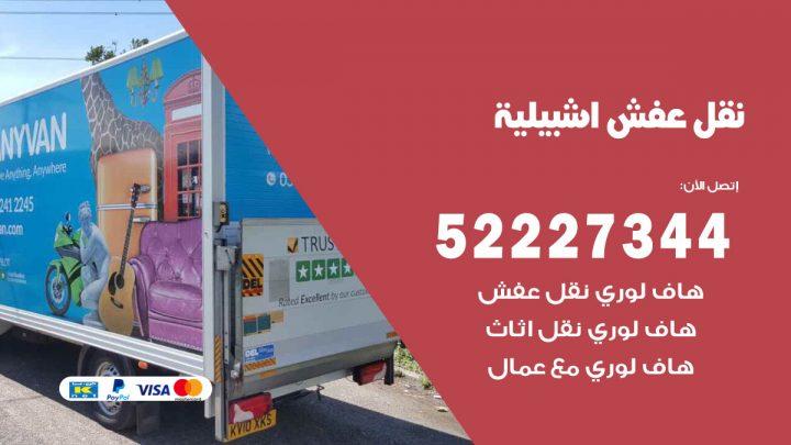 رقم نقل اثاث في اشبيلية / 50993677 / أفضل شركة نقل عفش وخصم يصل 30%