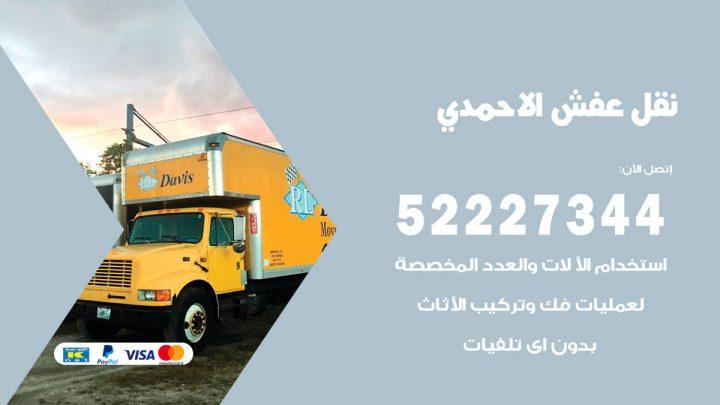 رقم نقل اثاث في الاحمدي / 50993677 / أفضل شركة نقل عفش وخصم يصل 30%