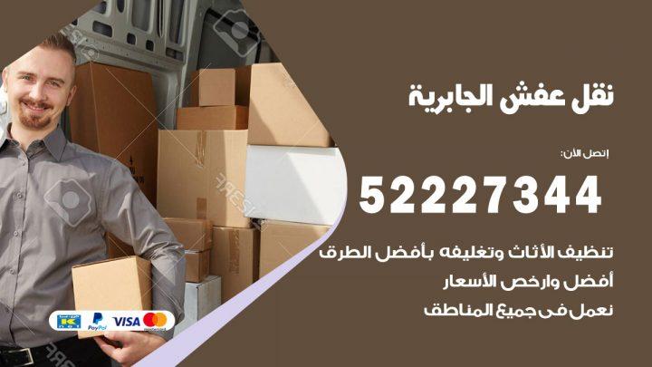 رقم نقل اثاث في الجابرية / 50993677 / أفضل شركة نقل عفش وخصم يصل 30%