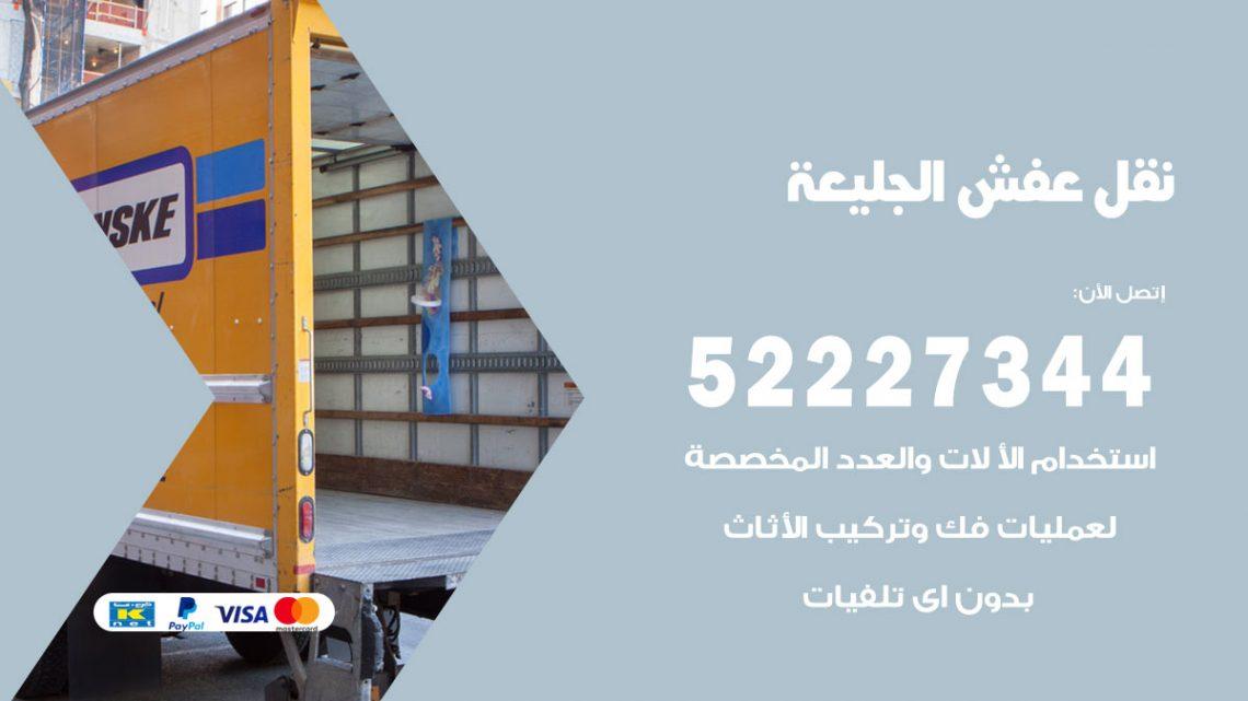 رقم نقل اثاث في الجليعة / 50993677 / أفضل شركة نقل عفش وخصم يصل 30%