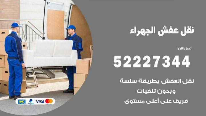 رقم نقل اثاث في الجهراء / 50993677 / أفضل شركة نقل عفش وخصم يصل 30%