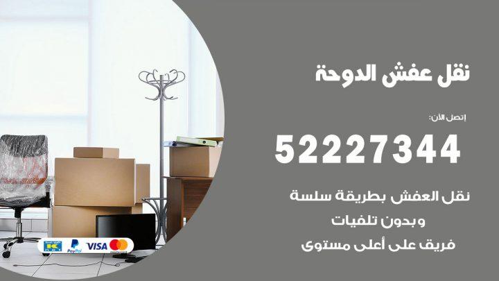 رقم نقل اثاث في الدوحة / 50993677 / أفضل شركة نقل عفش وخصم يصل 30%