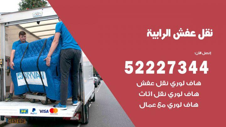 رقم نقل اثاث في الرابية / 50993677 / أفضل شركة نقل عفش وخصم يصل 30%