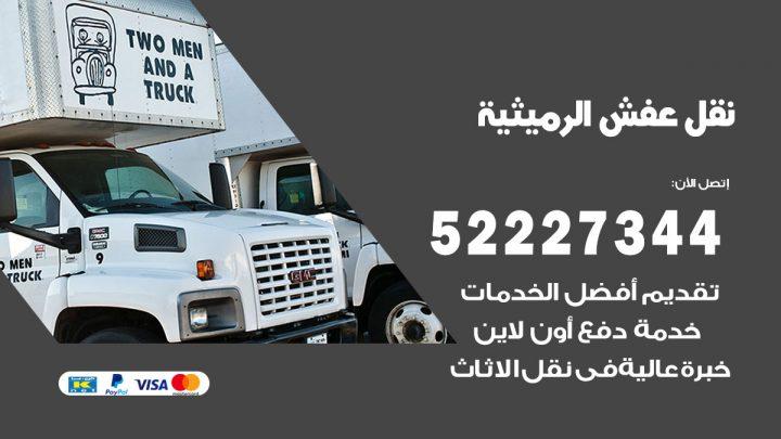رقم نقل اثاث في الرميثية / 50993677 / أفضل شركة نقل عفش وخصم يصل 30%