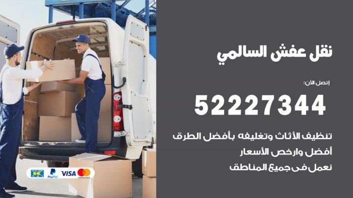 رقم نقل اثاث في السالمي / 50993677 / أفضل شركة نقل عفش وخصم يصل 30%
