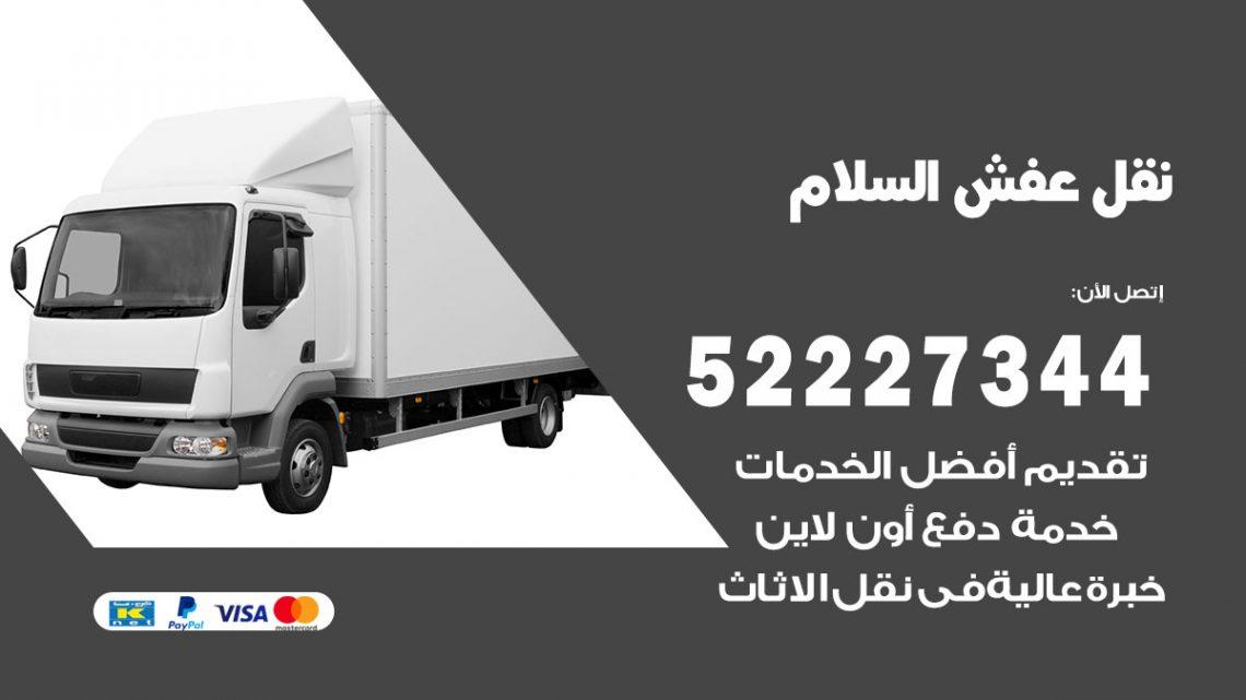 رقم نقل اثاث في السلام / 50993677 / أفضل شركة نقل عفش وخصم يصل 30%