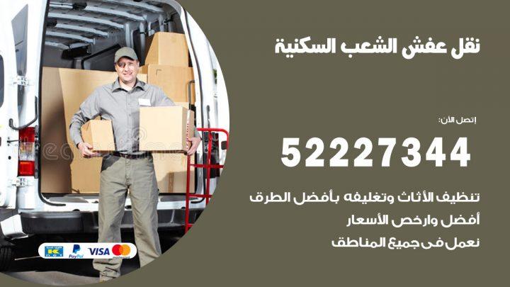 رقم نقل اثاث في الشعب السكنية / 50993677 / أفضل شركة نقل عفش وخصم يصل 30%