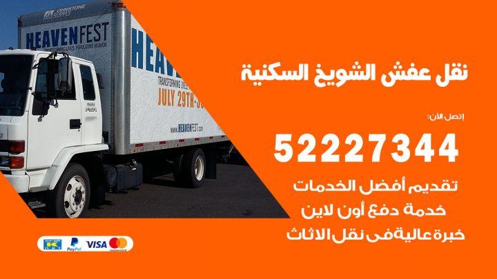 رقم نقل اثاث في الشويخ السكنية / 50993677 / أفضل شركة نقل عفش وخصم يصل 30%