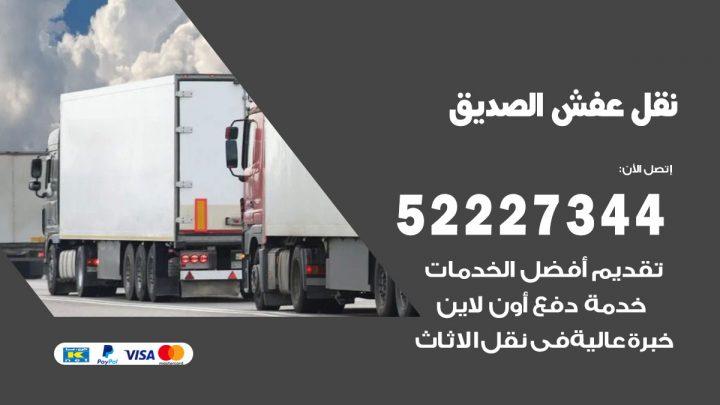 رقم نقل اثاث في الصديق / 50993677 / أفضل شركة نقل عفش وخصم يصل 30%