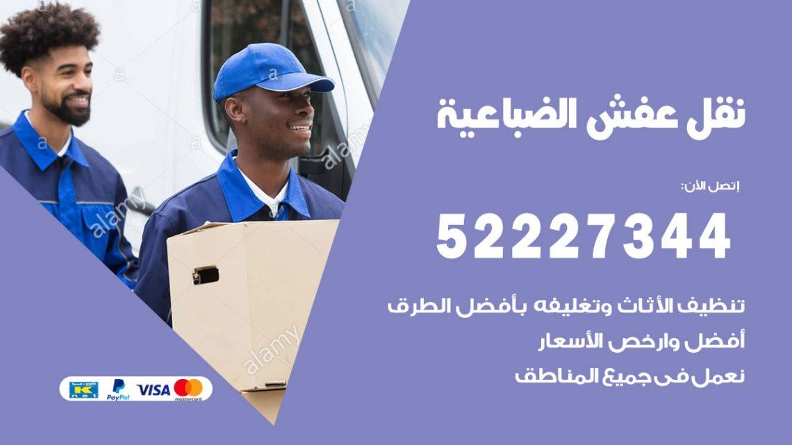 رقم نقل اثاث في الضباعية / 50993677 / أفضل شركة نقل عفش وخصم يصل 30%