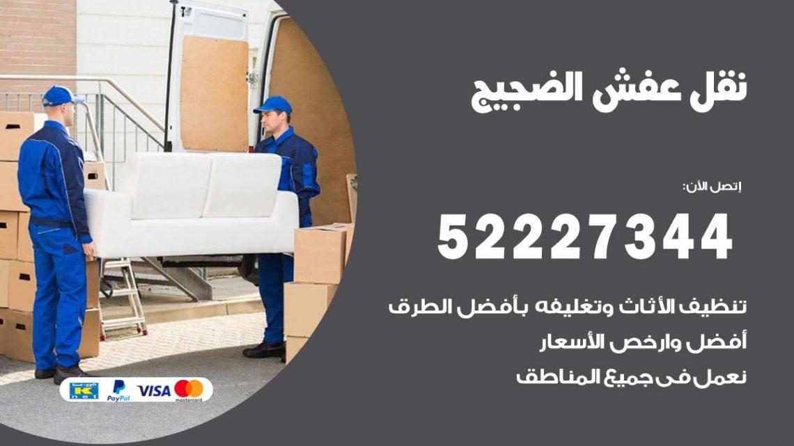 رقم نقل اثاث في الضجيج / 50993677 / أفضل شركة نقل عفش وخصم يصل 30%