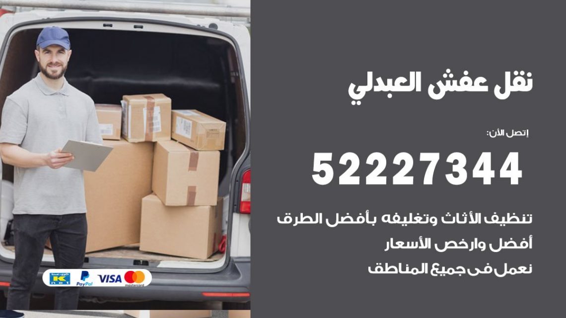 نجار العبدلي / 52227355 / نجار أثاث أبواب غرف نوم فتح اقفال الأبواب