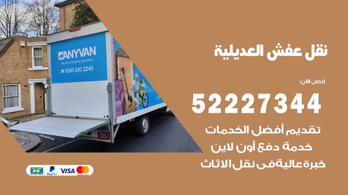 رقم نقل اثاث في العديلية / 50993677 / أفضل شركة نقل عفش وخصم يصل 30%