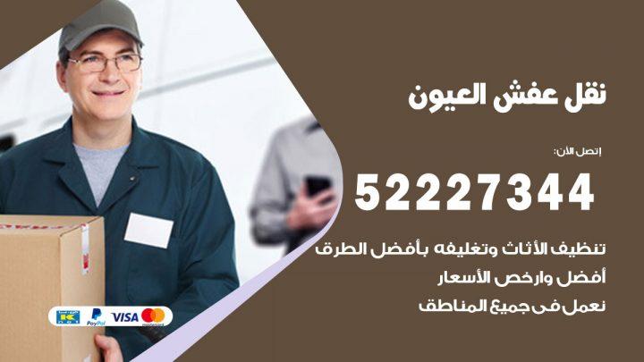 رقم نقل اثاث في العيون / 50993677 / أفضل شركة نقل عفش وخصم يصل 30%