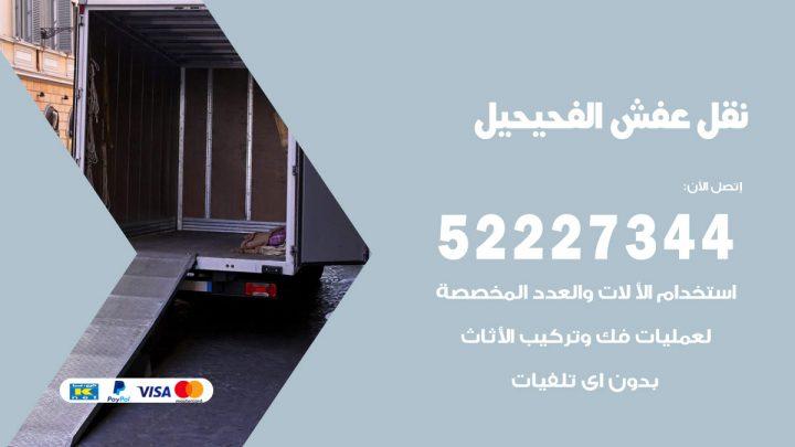 رقم نقل اثاث في الفحيحيل / 50993677 / أفضل شركة نقل عفش وخصم يصل 30%