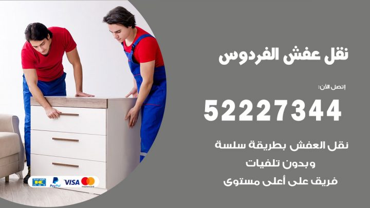رقم نقل اثاث في الفردوس / 50993677 / أفضل شركة نقل عفش وخصم يصل 30%