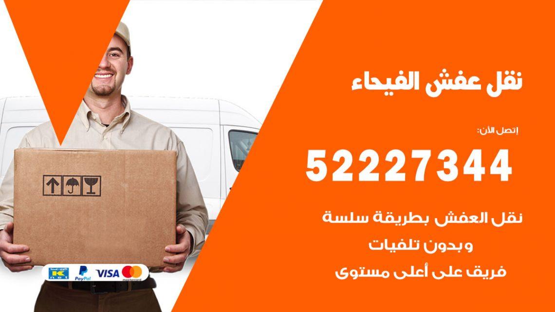 رقم نقل اثاث في الفيحاء / 50993677 / أفضل شركة نقل عفش وخصم يصل 30%