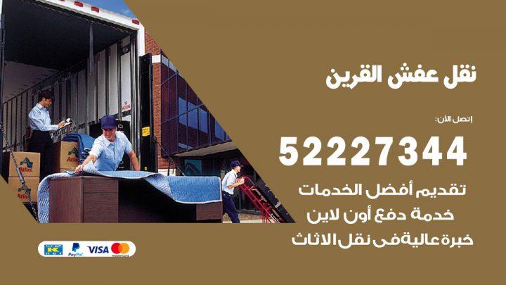 رقم نقل اثاث في القرين / 50993677 / أفضل شركة نقل عفش وخصم يصل 30%