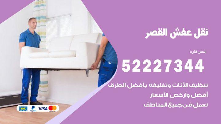 رقم نقل اثاث في القصر / 50993677 / أفضل شركة نقل عفش وخصم يصل 30%