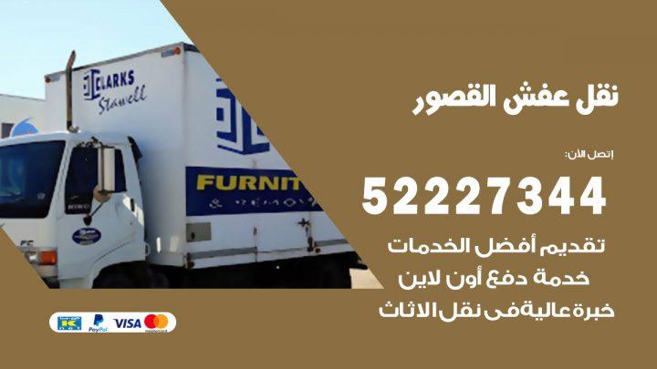 رقم نقل اثاث في القصور / 50993677 / أفضل شركة نقل عفش وخصم يصل 30%
