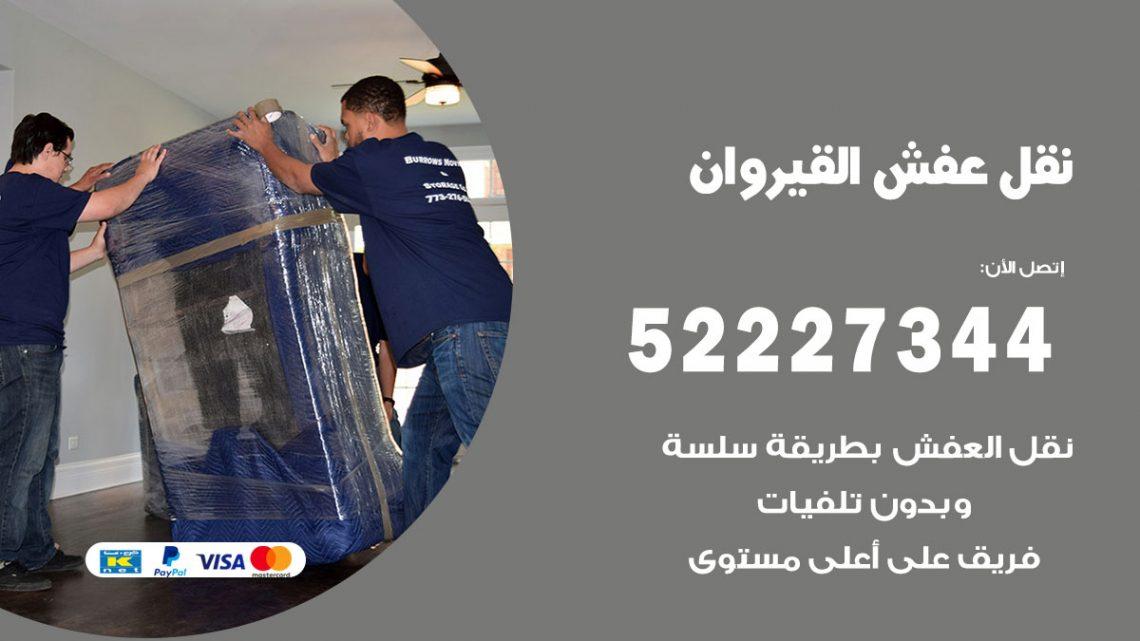 رقم نقل اثاث في القيروان / 50993677 / أفضل شركة نقل عفش وخصم يصل 30%