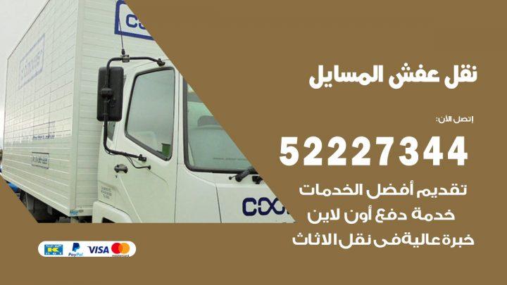 رقم نقل اثاث في المسايل / 50993677 / أفضل شركة نقل عفش وخصم يصل 30%