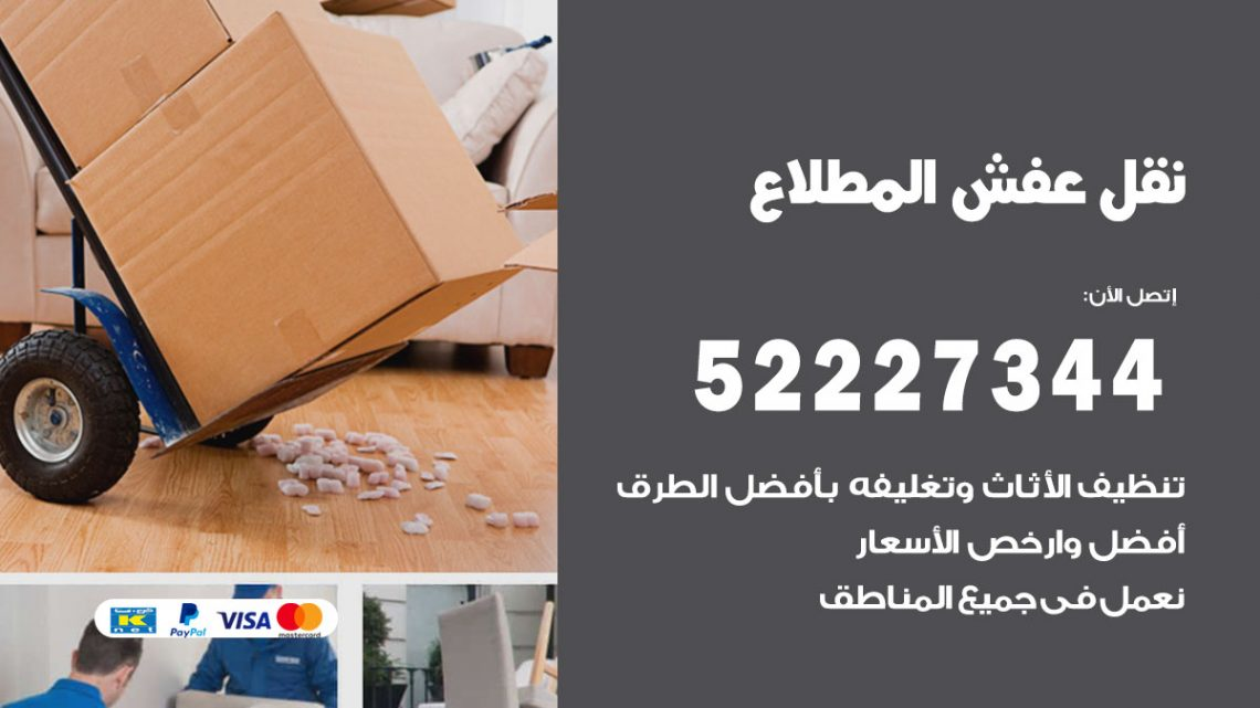 رقم نقل اثاث في المطلاع / 50993677 / أفضل شركة نقل عفش وخصم يصل 30%