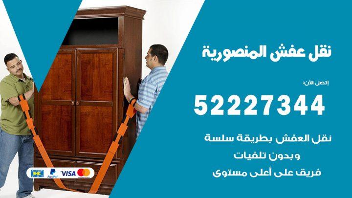 رقم نقل اثاث في المنصورية / 50993677 / أفضل شركة نقل عفش وخصم يصل 30%