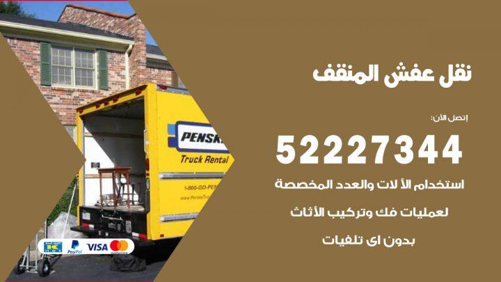 رقم نقل اثاث في المنقف / 50993677 / أفضل شركة نقل عفش وخصم يصل 30%