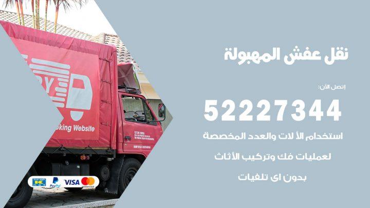 رقم نقل اثاث في المهبولة / 50993677 / أفضل شركة نقل عفش وخصم يصل 30%